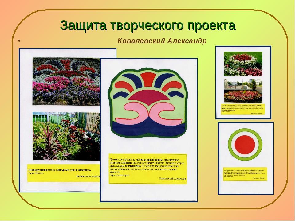 Защита творческого проекта Ковалевский Александр