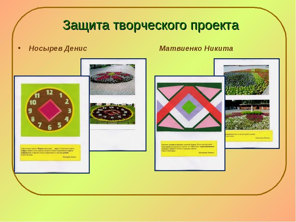Защита творческого проекта Носырев Денис Матвиенко Никита