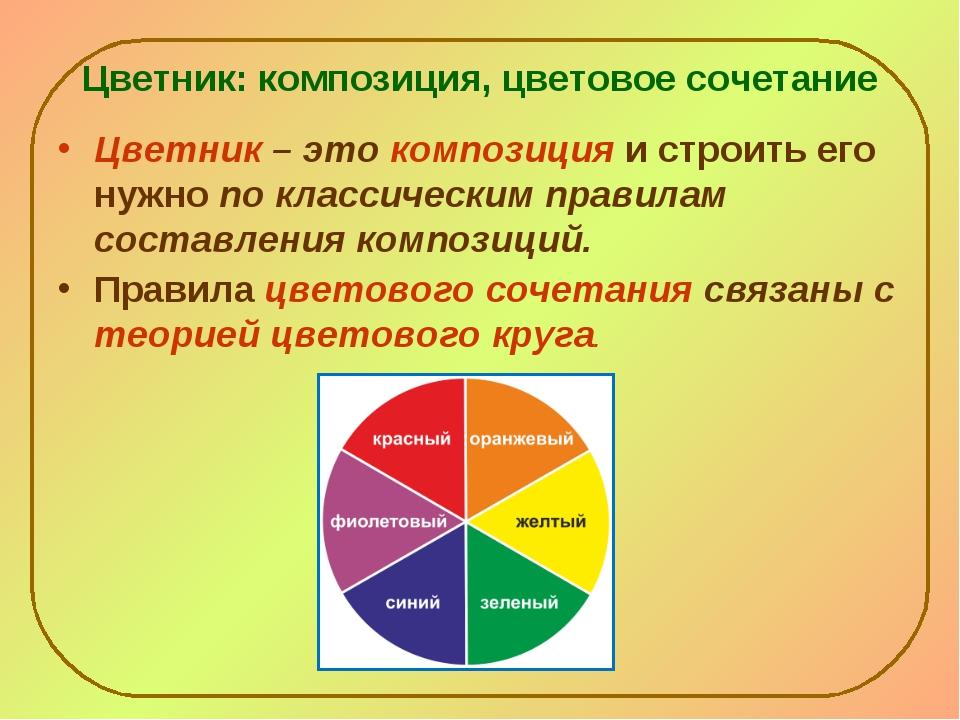 Цветник: композиция, цветовое сочетание Цветник – это композиция и строить ег...