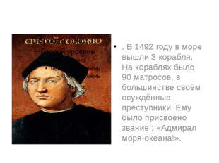 . В 1492 году в море вышли 3 корабля. На кораблях было 90 матросов, в большин