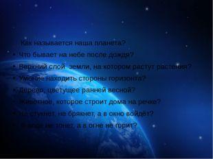 Как называется наша планета? Что бывает на небе после дождя? Верхний слой зе