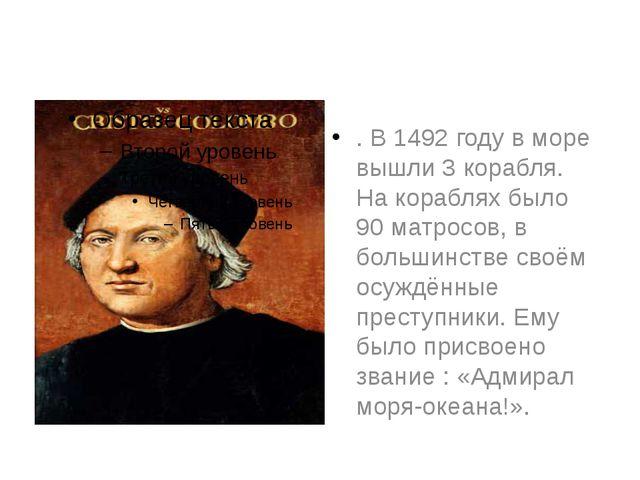 . В 1492 году в море вышли 3 корабля. На кораблях было 90 матросов, в большин...