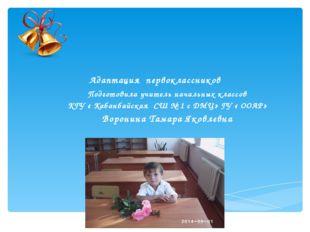 Адаптация первоклассников Подготовила учитель начальных классов КГУ « Кабанб