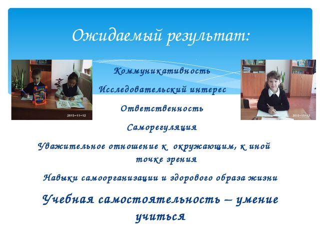 Коммуникативность Исследовательский интерес Ответственность Саморегуляция Ув...