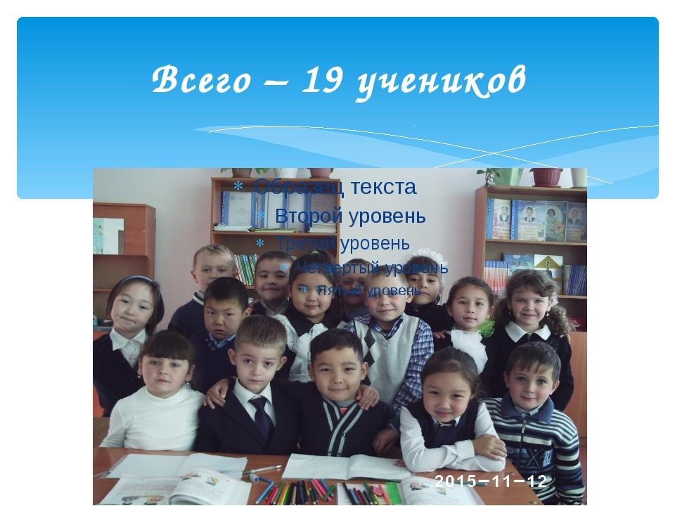 Всего – 19 учеников
