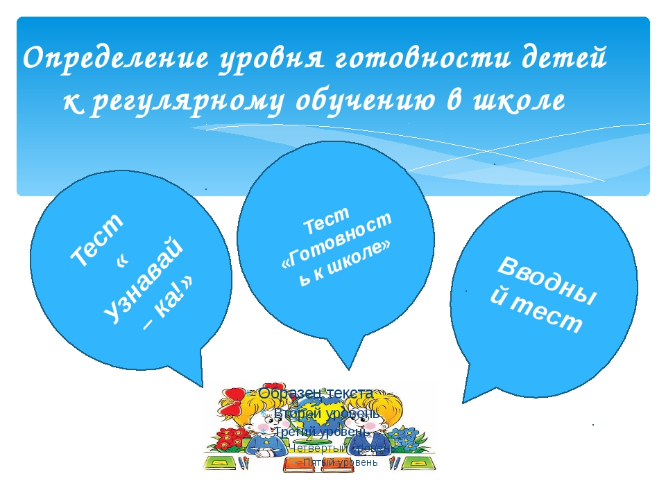 Определение уровня готовности детей к регулярному обучению в школе Тест « Узн...