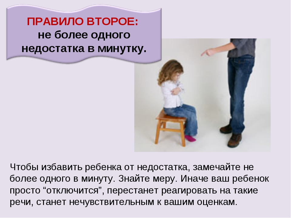 Чтобы избавить ребенка от недостатка, замечайте не более одного в минуту. Зна...