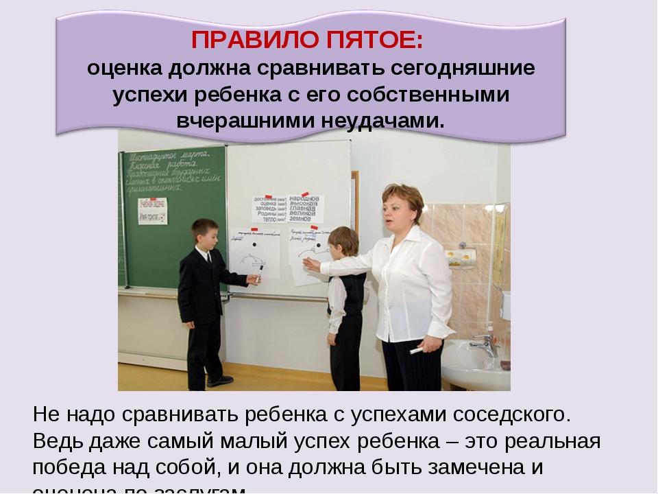 Не надо сравнивать ребенка с успехами соседского. Ведь даже самый малый успех...