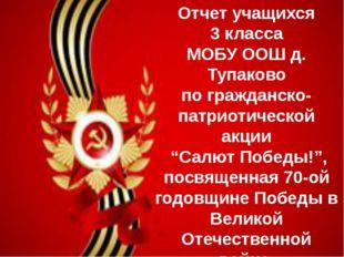 Отчет учащихся 3 класса МОБУ ООШ д. Тупаково по гражданско-патриотической ак