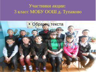 Участники акции: 3 класс МОБУ ООШ д. Тупаково