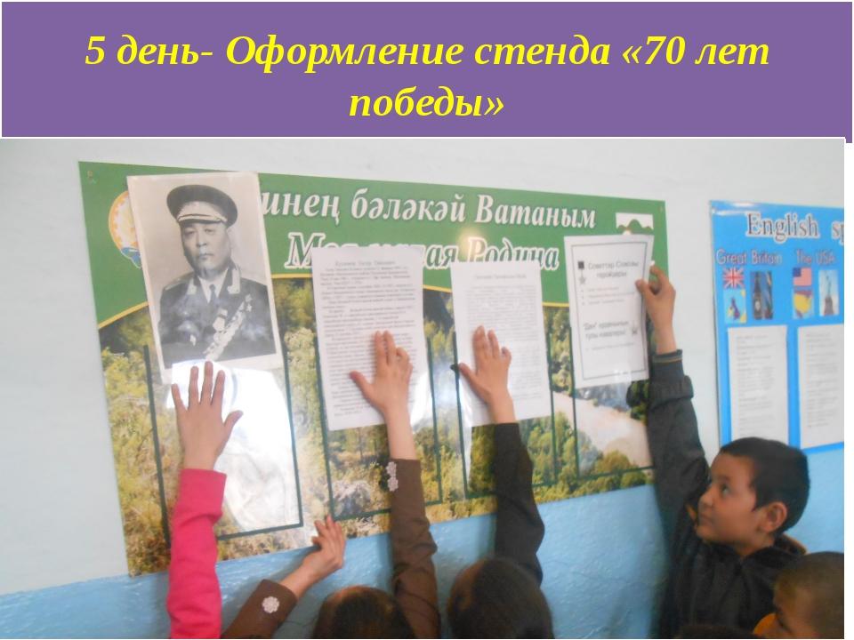 5 день- Оформление стенда «70 лет победы»