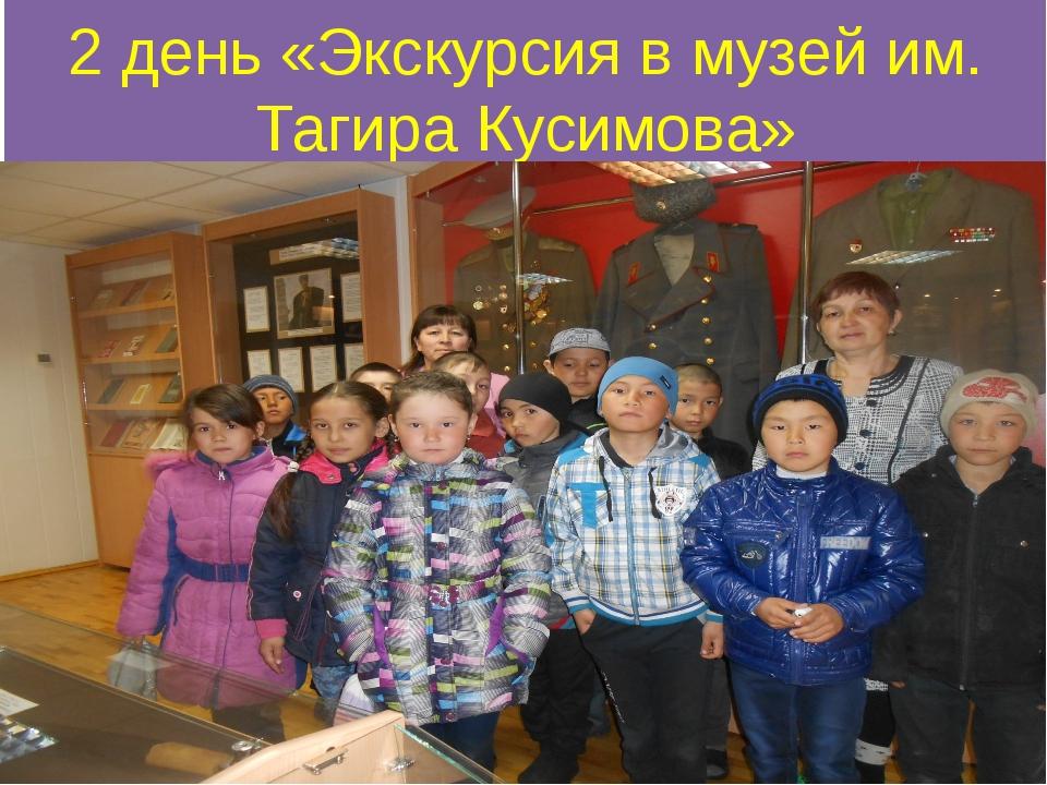 2 день «Экскурсия в музей им. Тагира Кусимова»