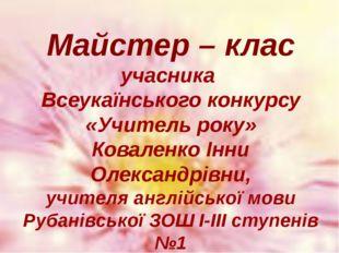 Майстер – клас учасника Всеукаїнського конкурсу «Учитель року» Коваленко Інн