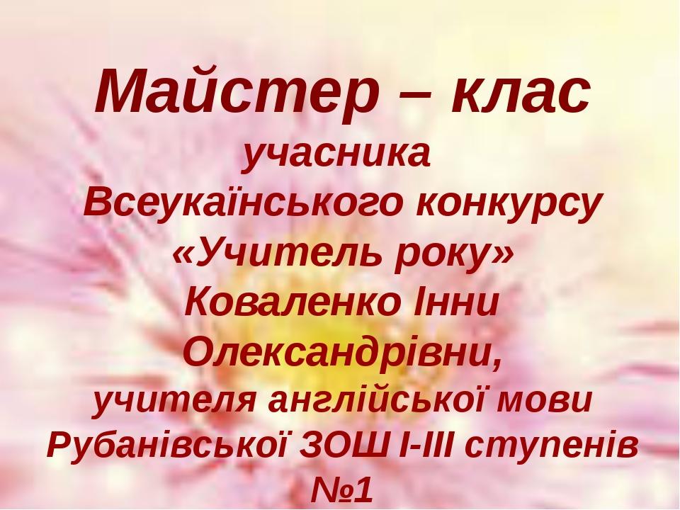 Майстер – клас учасника Всеукаїнського конкурсу «Учитель року» Коваленко Інн...