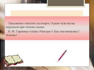 Домашнее задание Письменно ответить на вопрос: Какие чувства вы пережили при