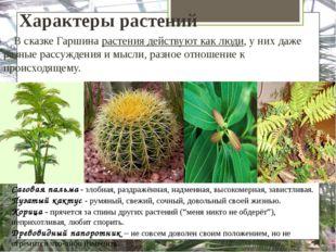 Характеры растений В сказке Гаршина растения действуют как люди, у них даже р