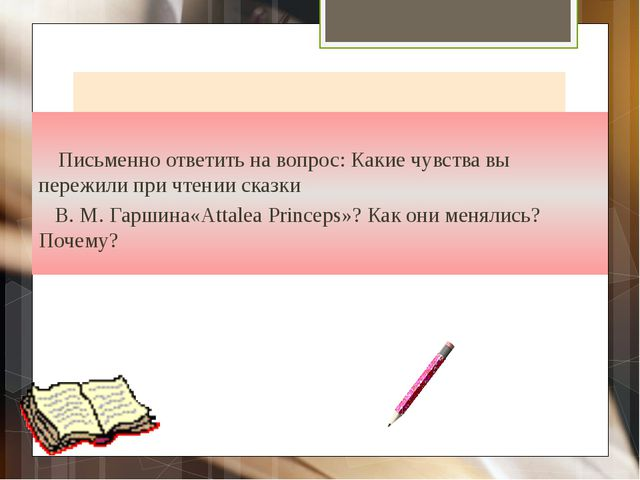 Домашнее задание Письменно ответить на вопрос: Какие чувства вы пережили при...