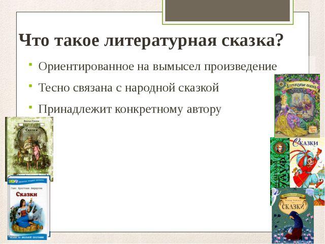 Что такое литературная сказка? Ориентированное на вымысел произведение Тесно...