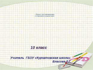 «Теорема о трех перпендикулярах и ее применение в решении задач» 10 класс Уч