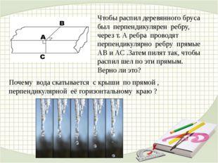 Чтобы распил деревянного бруса был перпендикулярен ребру, через т. А ребра пр