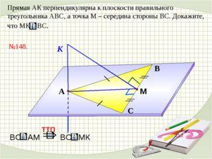 Прямая АК перпендикулярна к плоскости правильного треугольника АВС, а точка