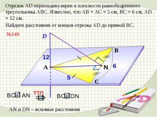 Отрезок АD перпендикулярен к плоскости равнобедренного треугольника АВС. Изв