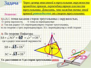 Задача Т.е. расстояния от S до сторон треугольника равны Через центр вписанно