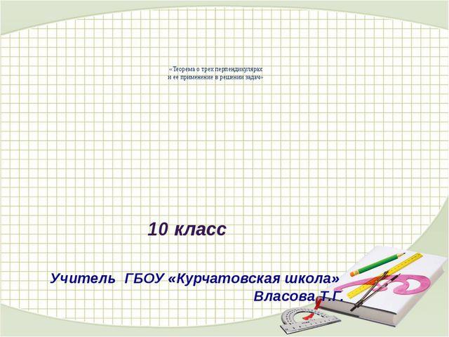 «Теорема о трех перпендикулярах и ее применение в решении задач» 10 класс Уч...