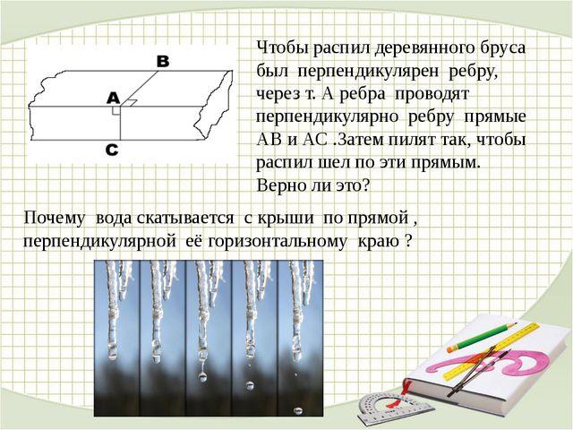 Чтобы распил деревянного бруса был перпендикулярен ребру, через т. А ребра пр...