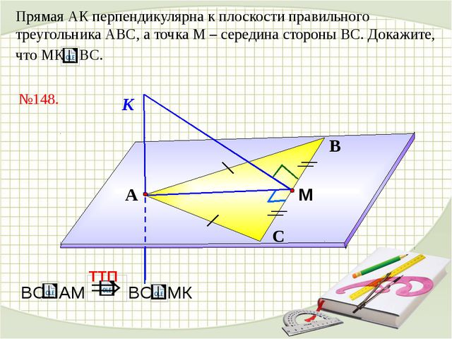 Прямая АК перпендикулярна к плоскости правильного треугольника АВС, а точка...