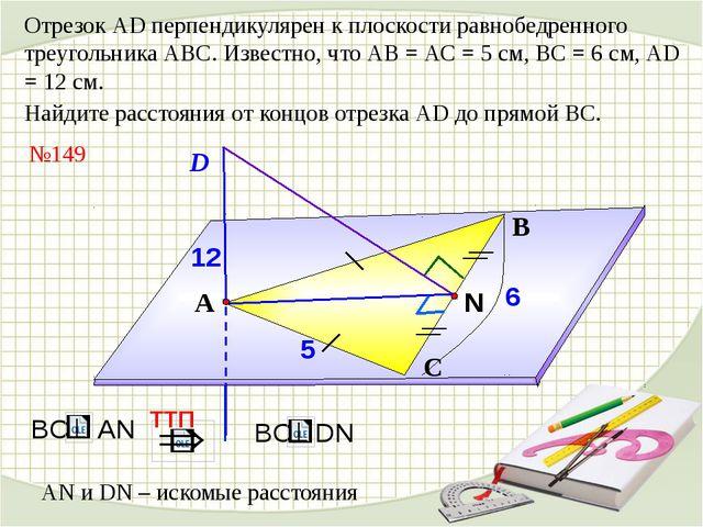 Отрезок АD перпендикулярен к плоскости равнобедренного треугольника АВС. Изв...