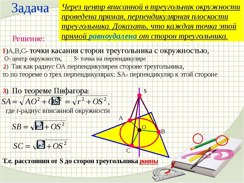 Задача Т.е. расстояния от S до сторон треугольника равны Через центр вписанно...