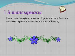 Үй тапсырмасы Қазақстан Республикасының Президентінің биылғы жолдауы туралы ш