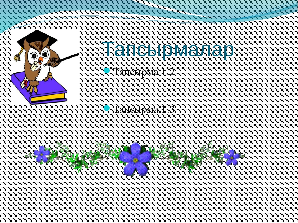 Тапсырмалар Тапсырма 1.2 Тапсырма 1.3