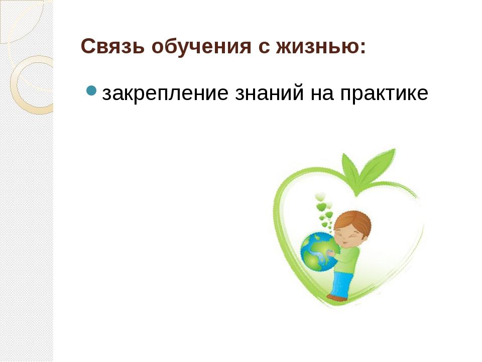 Связь обучения с жизнью: закрепление знаний на практике
