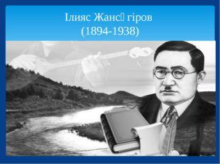 Ілияс Жансүгіров (1894-1938)