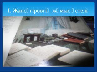 І. Жансүгіровтің жұмыс үстелі