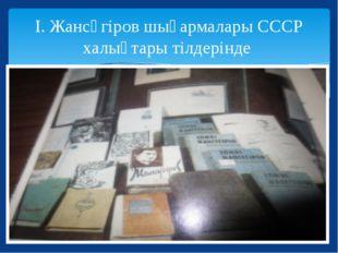 І. Жансүгіров шығармалары СССР халықтары тілдерінде