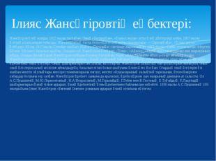 Жансүгіров өлең жазуды 1912 жылы бастаған. Оның «Балдырған», «Қызыл жалау» ат