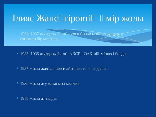 1934–1937 жылдары Қазақ саяси баспасының редакторы, сонымен бір мезгілде; 193...