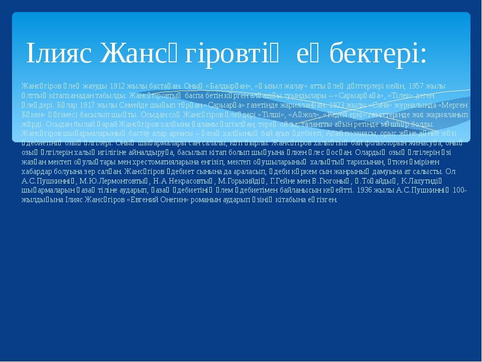 Жансүгіров өлең жазуды 1912 жылы бастаған. Оның «Балдырған», «Қызыл жалау» ат...