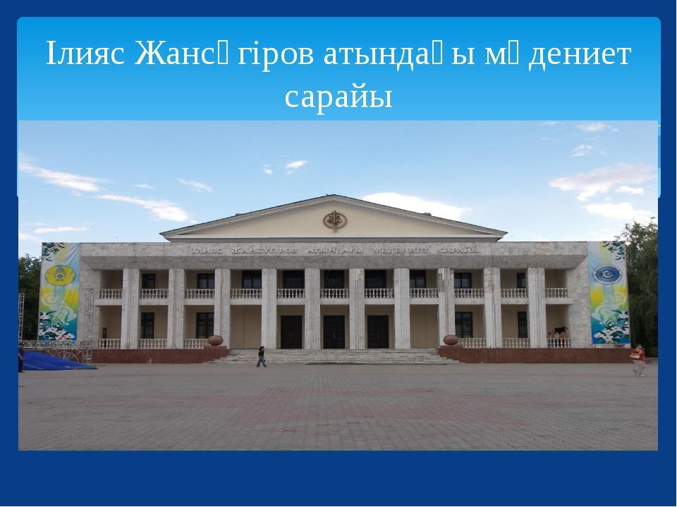 Ілияс Жансүгіров атындағы мәдениет сарайы