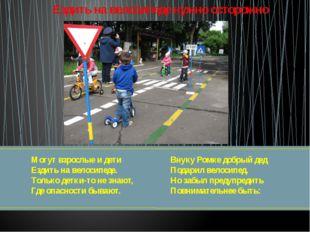 Ездить на велосипеде нужно осторожно Могут взрослые и дети Ездить на велосип