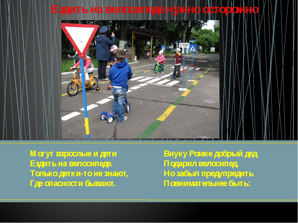 Ездить на велосипеде нужно осторожно Могут взрослые и дети Ездить на велосип...