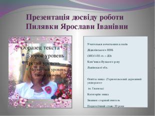 Презентація досвіду роботи Пилявки Ярослави Іванівни Учительки початкових кла