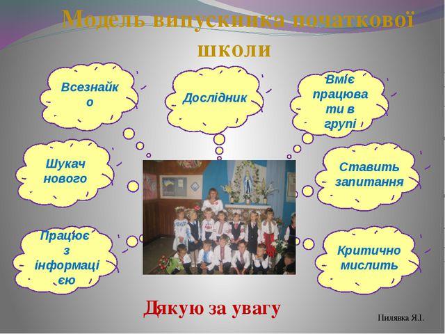 Модель випускника початкової школи Вміє працювати в групі Всезнайко Шукач но...