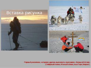 Первый россиянин, которому удалось выполнить программу «Большой Шлем» (Север