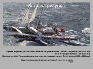 Пересёк в одиночку Атлантический океан на гребной лодке УРАЛАЗ с мировым реко