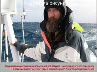 Одним из самых сложных испытаний для Федора Конюхова стало его одиночное плав