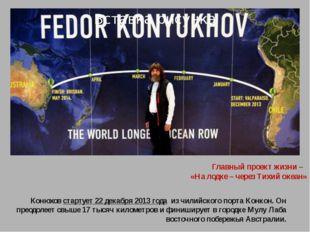Главный проект жизни – «На лодке – через Тихий океан» Конюхов стартует 22де
